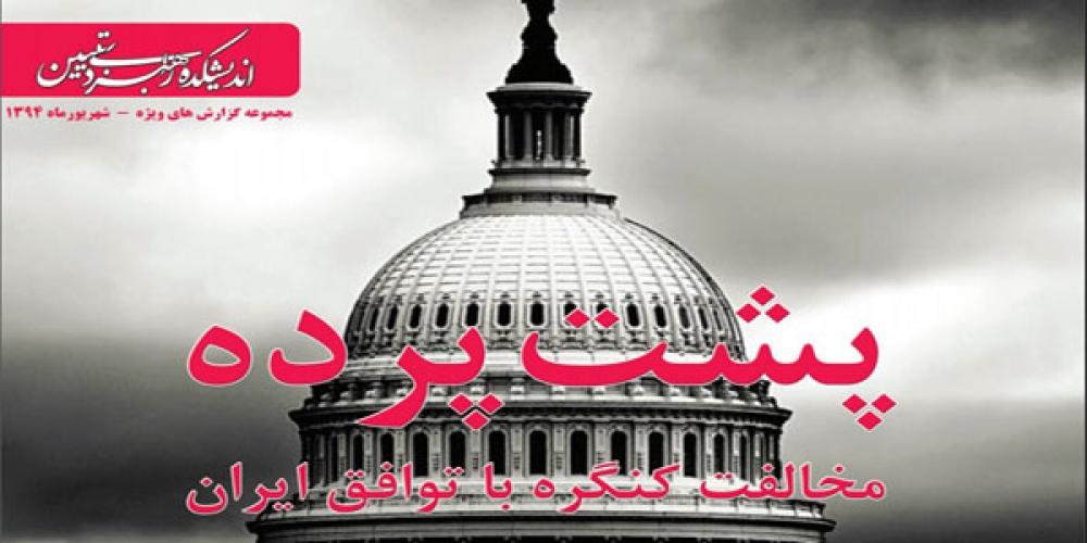 پشتپردهی مخالفت کنگره با توافق ایران
