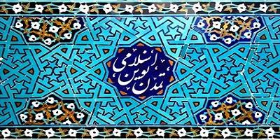 تأملی در مفهوم «قلمرو» از نقطهنظر تمدن نوین اسلامی با نیمنگاهی به جریانِ فتوحِ صدر اسلام