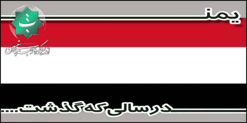 یمن در سالی که گذشت