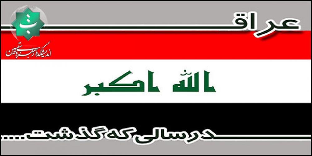 عراق در سالی که گذشت