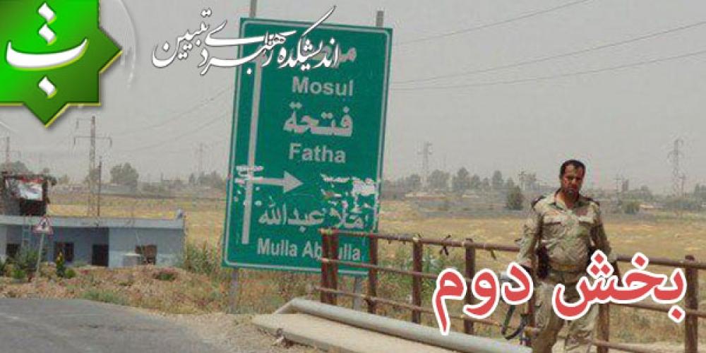 آزادسازی موصل؛ گام نهایی در مبارزه با داعش یا آغاز تجزیه عراق؟/ بخش دوم