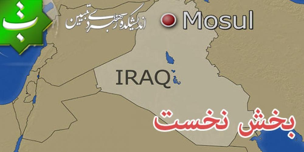 آزادسازی موصل؛ گام نهایی در مبارزه با داعش یا آغاز تجزیه عراق؟/ بخش نخست