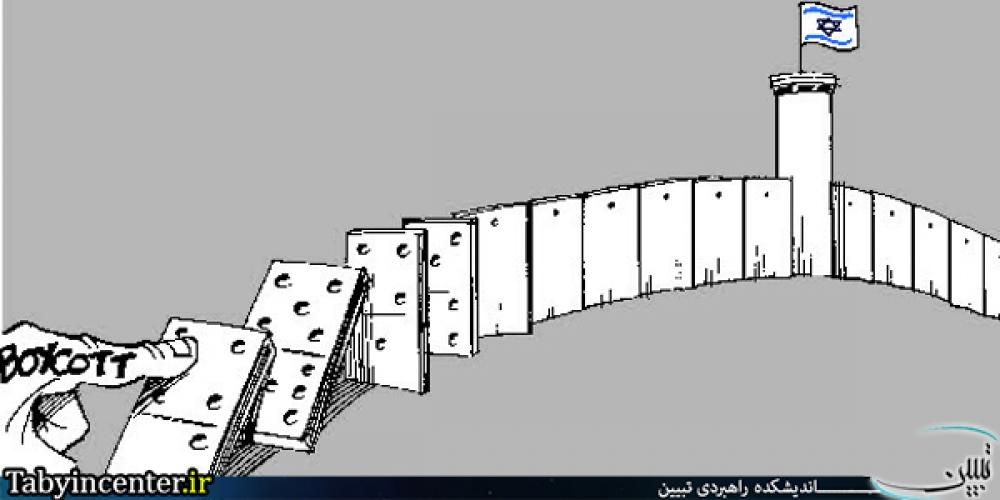 پیدا و پنهانِ جنبش تحریم و بایکوت رژیم صهیونیستی