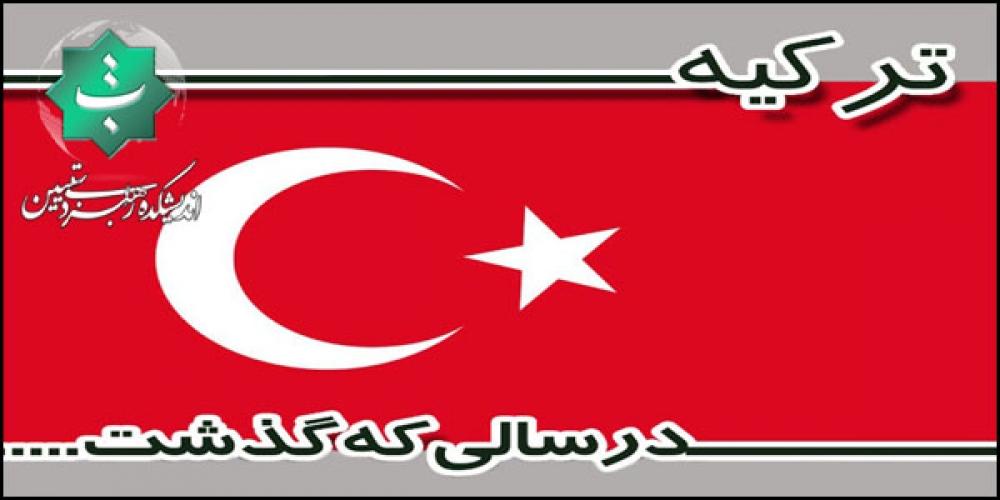 ترکیه در سالی که گذشت