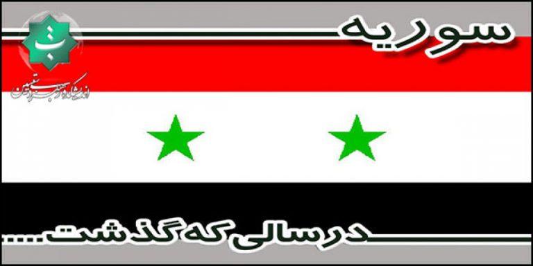 a1005f8e615c6cea34da62a85ca9af3a XL 768x384 - سوریه در سالی که گذشت