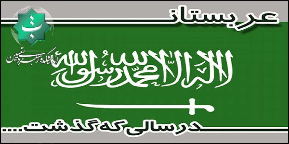 عربستان در سالی که گذشت