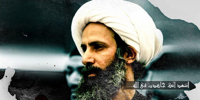 258565ce4d7dff5eb14d5032bc3c05e4 XL 768x384 - تبیین بیانات رهبر معظم انقلاب در مورد اعدام آیتالله نمر