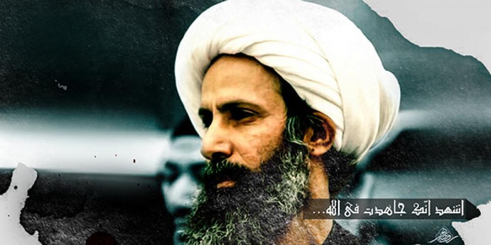 تبیین بیانات رهبر معظم انقلاب در مورد اعدام آیتالله نمر