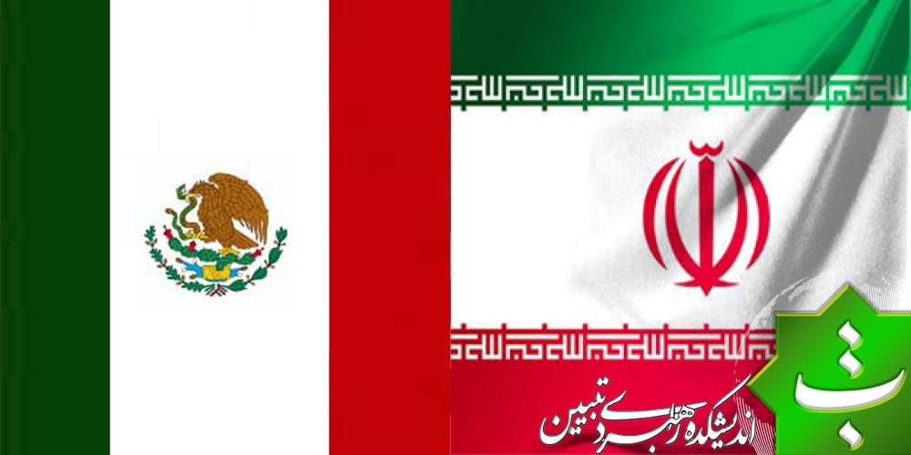 روابط ایران و مکزیک در سالی که گذشت
