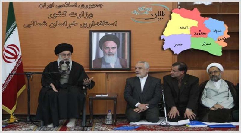 راهبردهای سخنان رهبری در خراسان شمالی