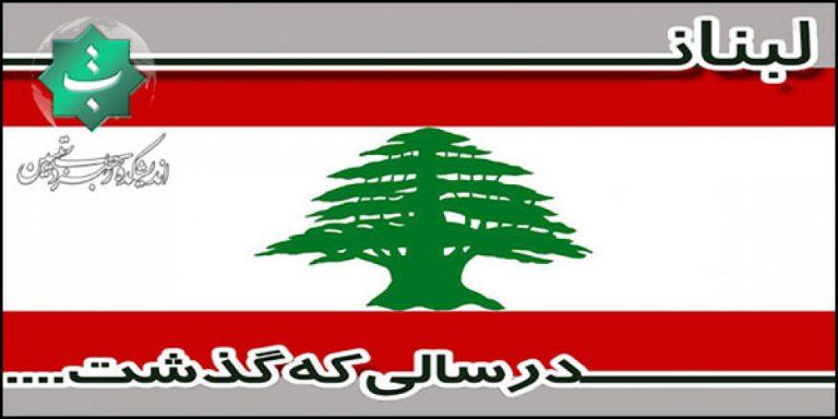 56fe5e3f55856c342379a88fbb06fdaf XL 1 768x384 - لبنان در سالی که گذشت