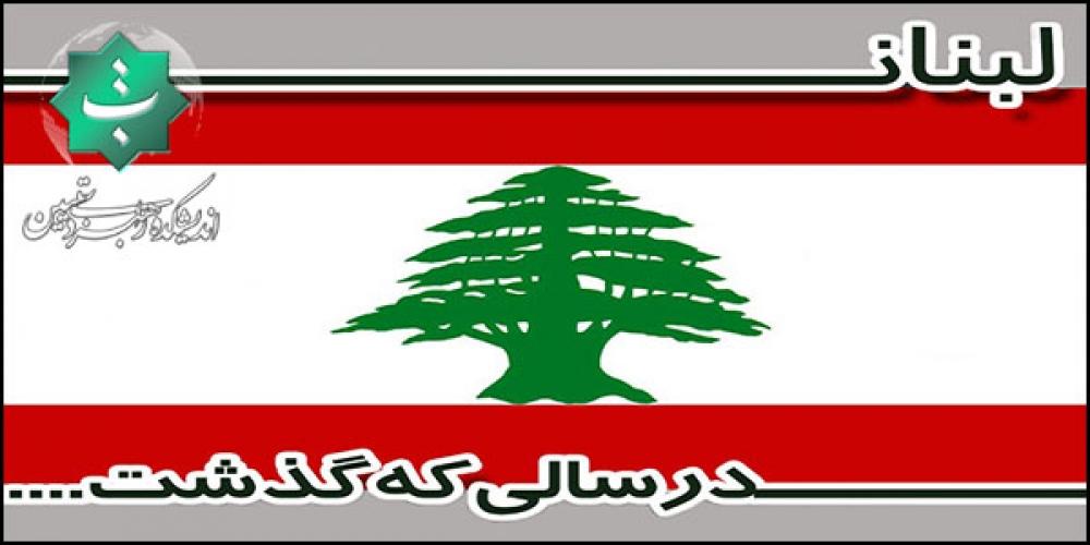 لبنان در سالی که گذشت