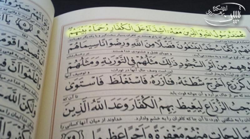 مذاکره از دیدگاه قرآن و سنت-2