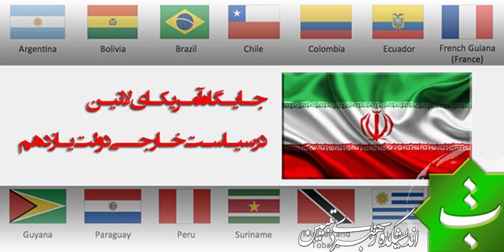 جایگاه آمریکای لاتین در سیاست خارجی دولت یازدهم