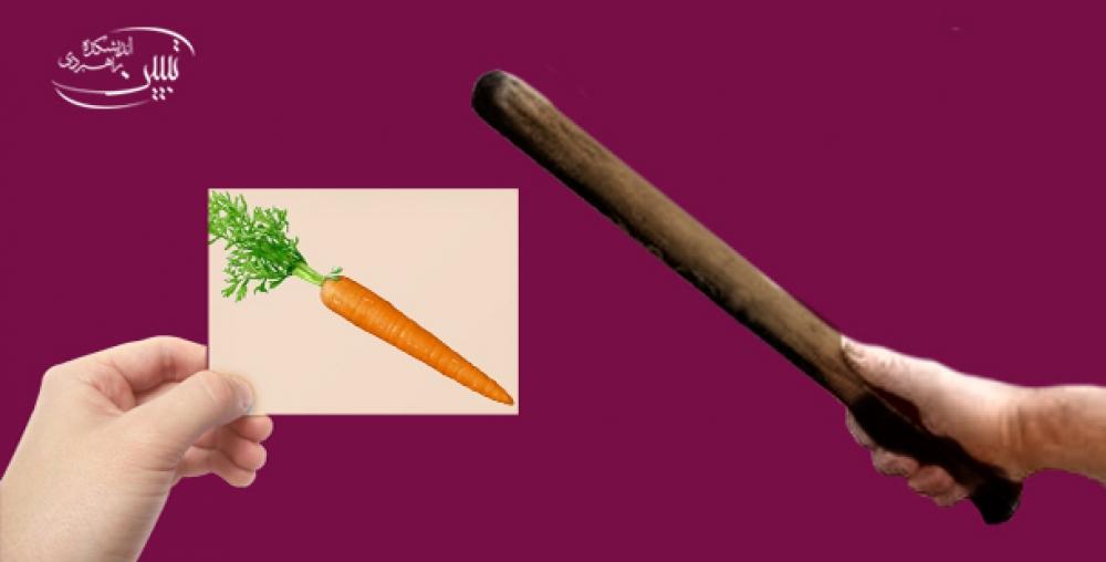 نرمش در برابر چماق بدون هویج!
