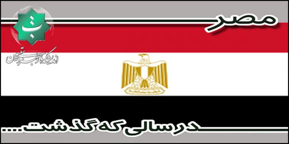 مصر در سالی که گذشت