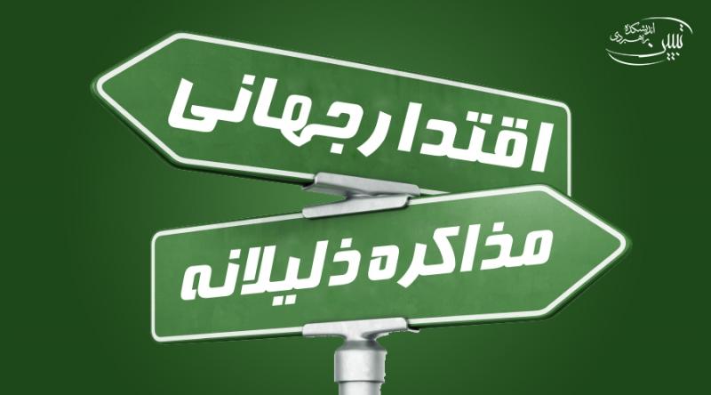 دستاوردهای استقامت ایران در برابر نظام سلطه