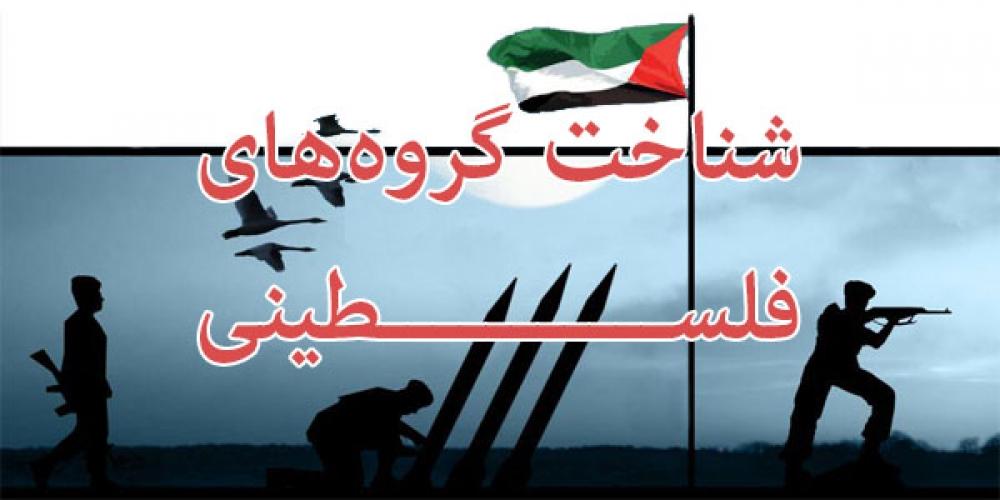 شناخت گروههای فلسطینی