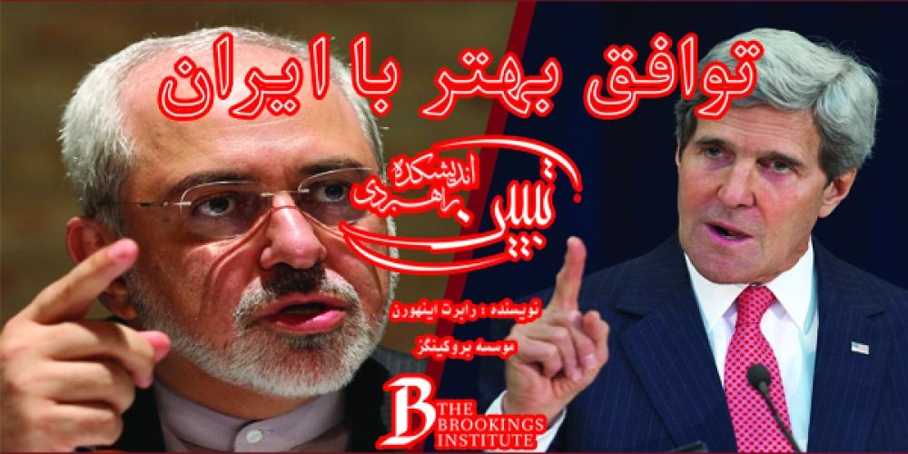 توافق بهتر با ایران