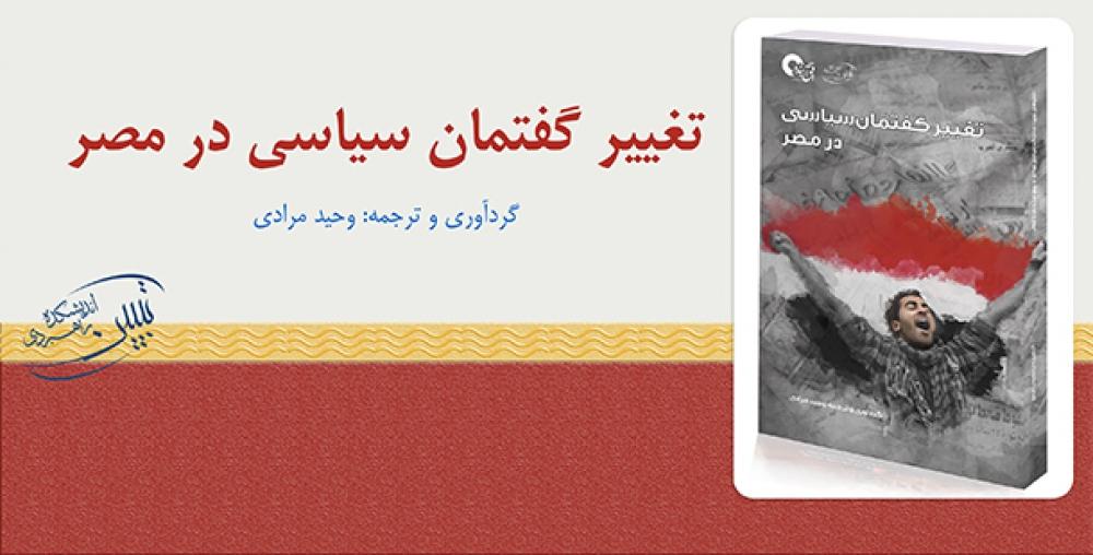 معرفی کتاب «تغییر گفتمان سیاسی در مصر»