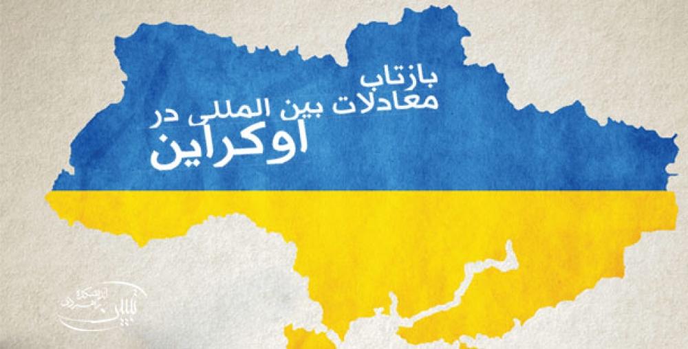 کتاب «بازتاب معادلات بین المللی در اوکراین»