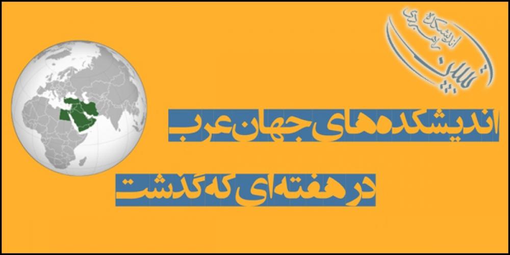 اندیشکدههای جهان عرب در هفتهای که گذشت؛ شماره 10