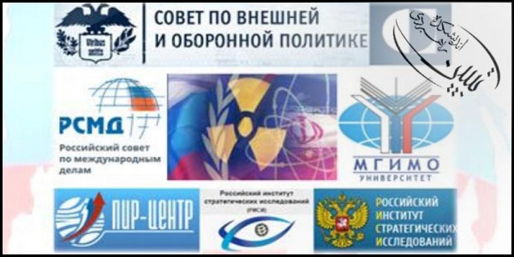 نگاه روسیه به توافق هستهای ایران؛ بیمها و امیدها