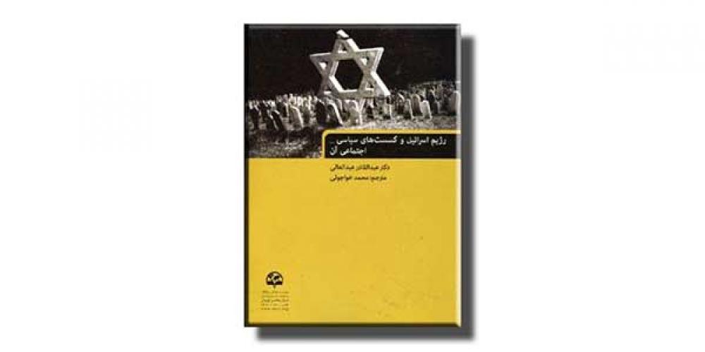 گزارشی از کتاب «رژیم اسرائیل و گسست سیاسی- اجتماعی آن»/ بخش نخست