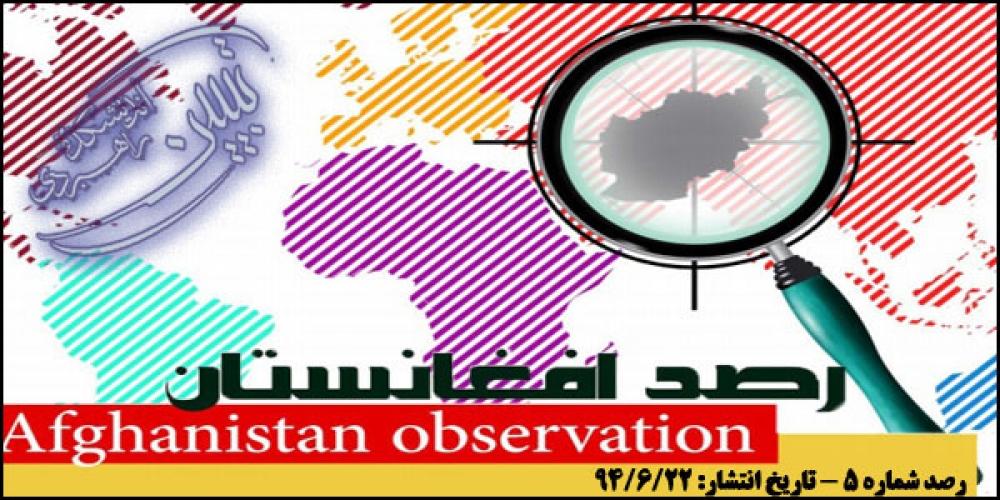 رصد افغانستان؛ شمارهی 5