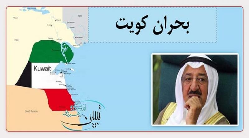 آینده بحران کویت و تاثیر آن بر منطقه