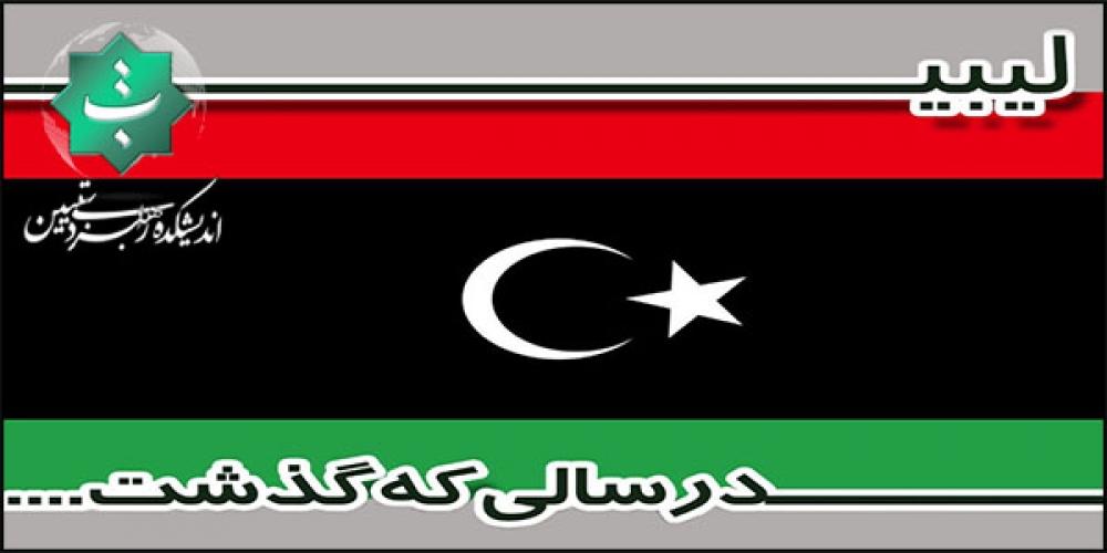 لیبی در سالی که گذشت