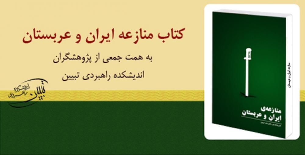 کتاب منازعهی ایران و عربستان