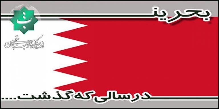 b822ff214b0f211027b34c192820c07f XL 768x384 - بحرین در سالی که گذشت
