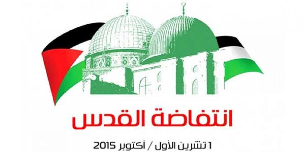 انتفاضه سوم فلسطین؛ فرآیند و پیامدها
