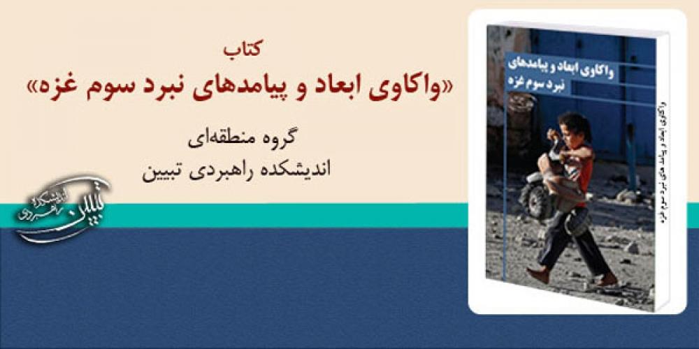d8c427c7dd6445d50d9342ac3fcef82e XL - کتاب «واکاوی ابعاد و پیامدهای نبرد سوم غزه»