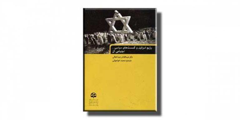 d93532bcc039fb499ab6deddd295471b XL 768x384 - گزارشی از کتاب «رژیم اسرائیل و گسست سیاسی- اجتماعی آن»/ بخش دوم