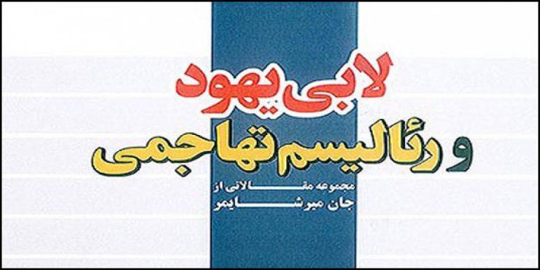 e5a7ca3d1b9367d321544f663b586abb XL 768x384 - گزارشی از کتاب «لابی یهود و رئالیسم تهاجمی»/ بخش دوم