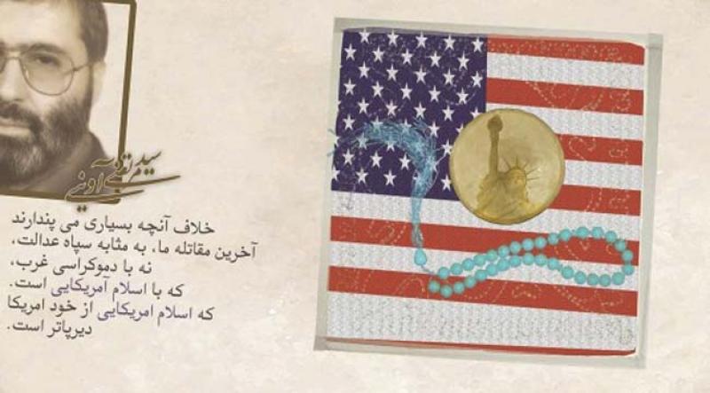 مهرهی اسلام آمریکایی