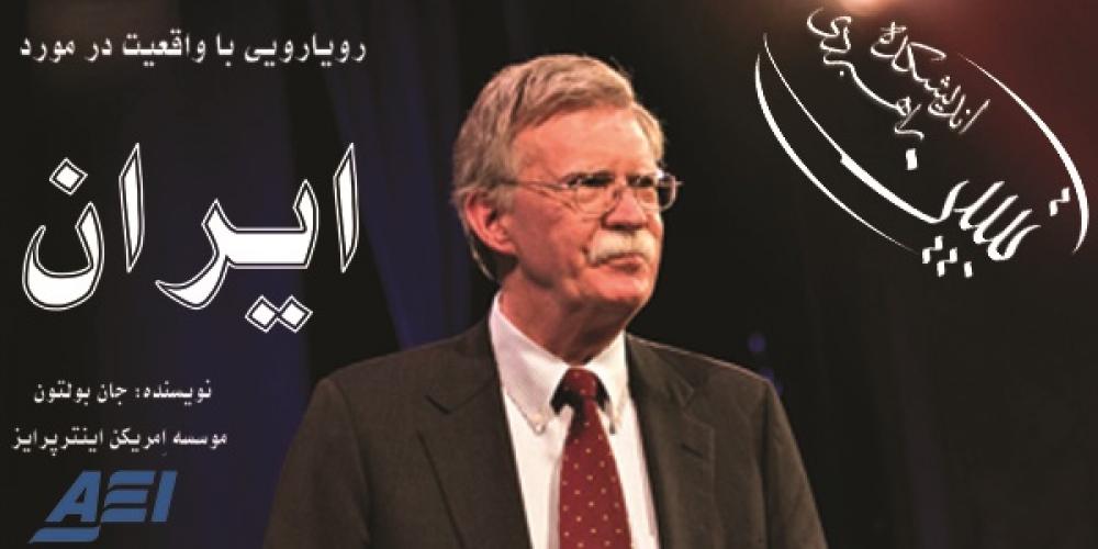 رویارویی با واقعیت در مورد ایران