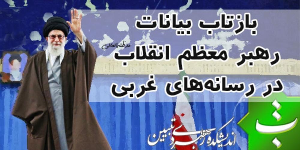 بازتاب بیانات رهبر معظم انقلاب در دیدار دانش آموزان و دانشجویان در رسانه های غربی /13 آبان ۹۶