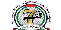 پیدا و پنهان کنگره هفتم جنبش فتح