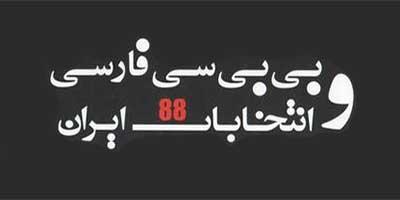 بیبیسی فارسی و انتخابات ۸۸ ایران
