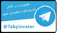 عضویت در کانال تلگرام اندیشکده راهبردی تبیین