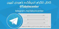 تصویر گزیدههای کانال تلگرامی اندیشکده