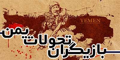 آشنایی با بازیگران تحولات یمن