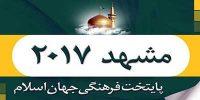 آیسسکو و فرصت یکساله مشهد در جهان اسلام