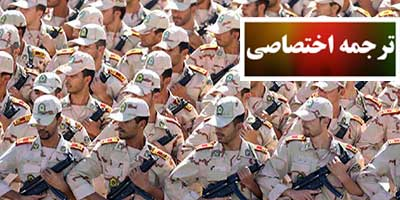 واشنگتون اگزماینر: «زیر نظر گرفتن ایران» به چه معنی است؟