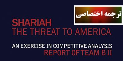 جمعی از ژنرالهای آمریکایی: شریعت تهدیدی علیه آمریکا