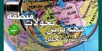گزارش هفتگی از مهمترین تحولات منطقه
