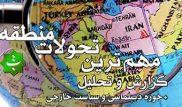گزارش هفتگی از مهمترین تحولات منطقه + حوزه دیپلماسی و سیاست خارجی